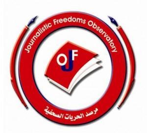 القضاء يرد دعوى لنائب على صحافي تعزيزا لحرية التعبير في العراق وتطبيقا لبنود الدستور بغداد